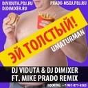 DJ Viduta & DJ DimixeR ft. Mike Prado