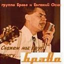Евгений осин и группа браво - Юрий Гагарин