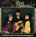 Новая Цыганская Музыка