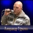 86 Александр Туралин - Ты с другой планеты