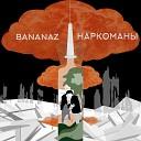 Bananaz - Наркоманы