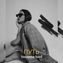 Suzanna Soul - Я не та что знаешь