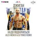 Джиган - Надо Подкачаться (Alex Menco & DJ Yonce Remix)