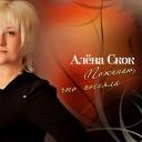 Алена Скок - Лизка