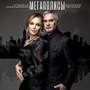 Хиты 2020 - Валерий Меладзе и Альбина Джанабаева Мегаполисы