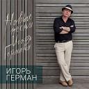 Новые песни Игоря Германа