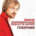 Петрухин Алексей Губерния гр - Сирень
