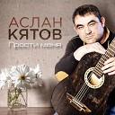 Кятов Аслан - Прости меня