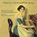 Ольга Седельникова - Я люблю смотреть в ясну ноченьку