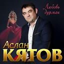 Аслан Кятов - Любовь дурман ПРЕМЬЕРА 2019