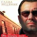 Slava Medyanik - Трибьют Игоря Талькова Я тебя люблю