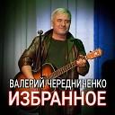 Игорь - Губами губ