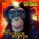 CG Bros - Самолеты