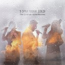 Рома ДаБротный Сестры Мантулины - В серых каплях дождя