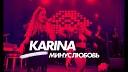 Karina - Минус любовь
