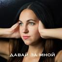 Виктория Казельская - Давай за мной
