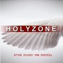 Holyzone - регги