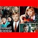 Kruchkova - My vybiraem Nas vybiraiut