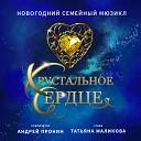 Анастасия Стоцкая - Ария ледяной ведьмы Аскольды Кристаллы льда