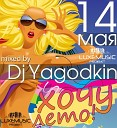Dj Yagodkin - Хочу лето Track 17