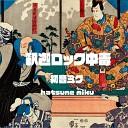 Hatsune Miku feat - Unknown
