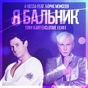 A Dessa feat Борис Моисеев - Я Бальник Tony Kart Remix