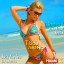 Bass Ace feat DJ Skazka - Твое Лето El Bromista Mike
