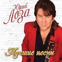 Юрий Лоза - Сто часов