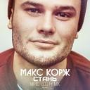 Макс Корж - Стань (Mikis Booty Mix)