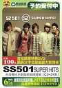 Super Hits! (Taiwan Deluxe Edition)