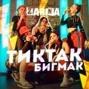 ZARINA - ТикТак БигМак