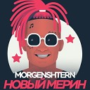 MORGENSHTERN - Новый Мерин Sulim Dj Chicago Remix Radio Edit