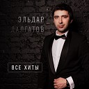 Армянские Песни - Eldar Dalqatov Milashka 2011