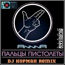 DJ Норман Remix 2019 - AnnnA Пальцы пистолеты