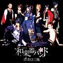 Wagakki Band - Yoshiwara Lament