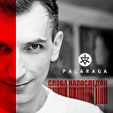 Palaraga - Кибер наркоманы Девчонка интернет