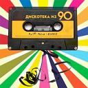 Raim Artur Zhenis Руки Вверх drivemusic me Bomfunk MC s drivemusic me 2 Unlimited Mortal kombat Ace Of Base drivemusic me Ace Of Base drivemusic me Captain Jack drivemusic me Samira drivemusic me 2 Brothers On The 4th Floor drivemusic me Scatman John Mr President Dr Alban Haddaway drivemusic me Mc Hammer drivemusic me Элджей Кравц Марина Кравец Марина Кравец Viu Viu Дима Билан Анна Седокова Zivert DJ Noiz vs LMFAO drivemusic me Tove Lo drivemusic me MiyaGi Эндшпиль drivemusic me NK Настя Каменских drivemusic me NK Настя Каменских drivemusic me Gesaffelstein Егор Крид Егор Крид Little Big Little Big Макsим drivemusic me - Mix by