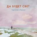 Сурганова и Оркестр - Да будет свет