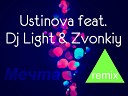 Ustinova feat Dj Light Zvonkiy - Мечта SYSTEM GOLD KROCODILE Remix 2014