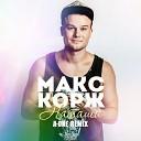 Макс Корж - Наташа (A-One Remix)
