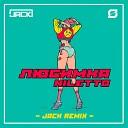 Niletto - Любимка Jack Remix