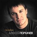 Алексей Порхачев и Максим Олейников - С Днем Рождения