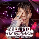 NILEETTO - Любимка Rich Mond Kizh Radio Edit