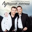 Яков Кирсанов и Денис Годицкий - Она мне не жена