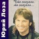 Юрий Лоза - Плот 1987