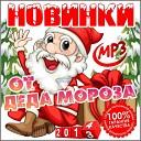 На-На - Увезу тебя я в тундру (zvukoff.ru)