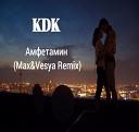 kavabanga Depo kolibri - Амфетамин Max Vesya Remix