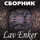 Sergey Karinyan - Lav Ynker