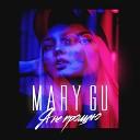Mary Gu - Я не прощаю