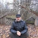 Николай Кокурин - Голое сердце